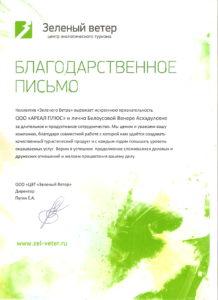 """ООО """"ЦЭТ """"Зеленый ветер"""""""