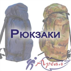 Производство туристических, спортивных и городских рюкзаков в компании Ареал плюс