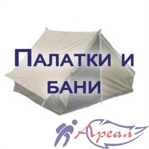 Тенты, полога, палатки любых размеров
